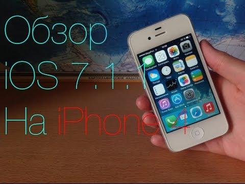 Фото Полный обзор iOS 7.1.1 на iPhone 4,вот это поворот)