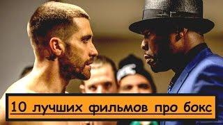 10 Лучших фильмов про бокс