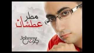 تحميل اغاني رهاف - Johnny MP3
