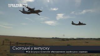 Випуск новин на ПравдаТут за 11.07.19 (13:30)