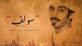 تحميل اغاني عبدالله النايف - سولف (جلسات كابانا)   2019 MP3