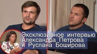 ⚡️Эксклюзивное интервью Александра Петрова и Руслана Боширова #скрипали #петров #боширов