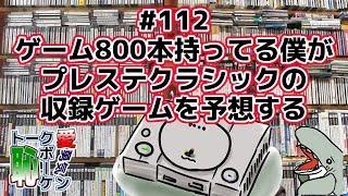 「ゲーム800本持ってる僕がプレステクラシックの収録ゲームを予想する」トークボーケン#112
