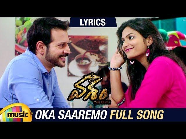 Oka Saaremo Audio Song Lyrics   Vasham Movie Songs   Nanda Kishor   Shweta