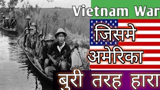 Vietnam war अमेरीका की बुरी हार | Vietnam war full history in Hindi