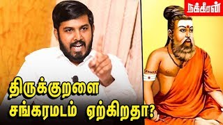 காவிச் சாயம்? BJP-யின் பிளான் என்ன தெரியுமா? Aloor Shanavas Interview | Thiruvalluvar Issue | BJP