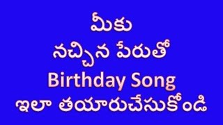 Birthday Song - Free Happy Birthday Song with your name Latest 2017 - (తెలుగులో )