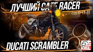 Обзор Ducati Scrambler  лучший Cafe Racer