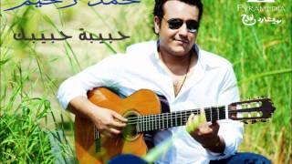 Mohamed Rahim - Habebet Habebek | محمد رحيم - حبيبة حبيبك