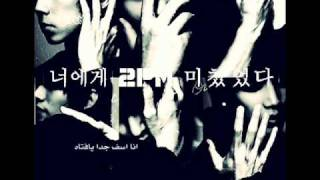 2PM - I was Crazy about you ( Arabic sub )