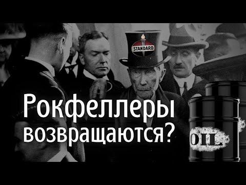, title : 'Что будет с Добычей Нефти? Байден против Рокфеллера? Прожарка FLEETCOR Technologies