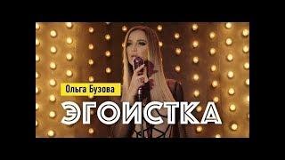Ольга Бузова - Эгоистка клип Любовницы (Премьера клипа) 2019 🎬🎧