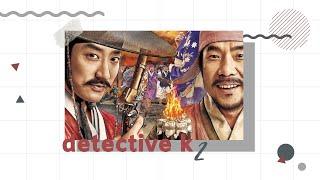Trailer_PT - Detective K Secret of the Lost Island 2015