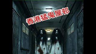 香港靈異檔案 2019-01-11《香港猛鬼👻屋邨》