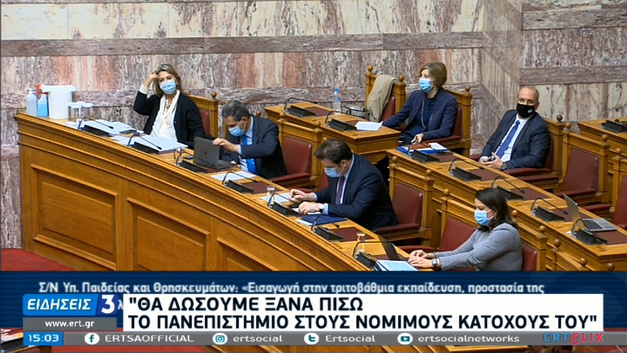 Σκληρή κόντρα στη Βουλή για το νομοσχέδιο του Υπουργείου Παιδείας ΕΡΤ 11/02/2021