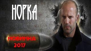 Норка (2017) боевик 2017, фильмы про криминал.