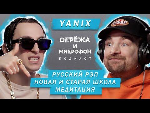 YANIX | РУССКИЙ РЭП | НОВАЯ И СТАРАЯ ШКОЛА