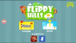 Flippy hills сумашедшая курица делает сальто