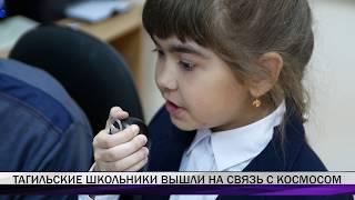 Тагильские школьники вышли на связь с космосом