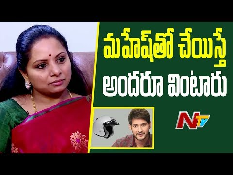 MP Kavitha Amazing Words About Mahesh Babu | #SistersForChange