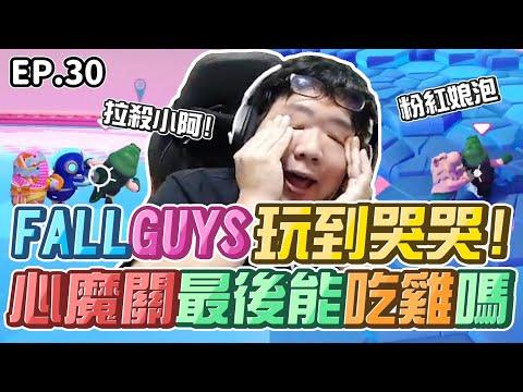 《糖豆人:終極淘汰賽》【國動】玩糖尿人被各種針對 變身粉紅娘泡?