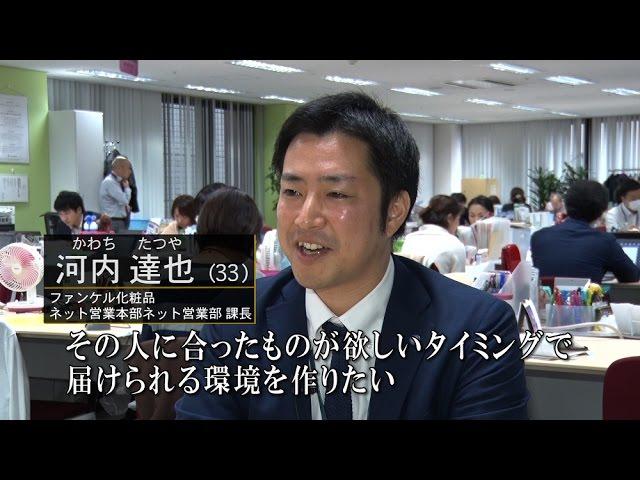 ファンケル新卒採用 先輩社員紹介 ~「ファンケル」で男性社員活躍の場は?~