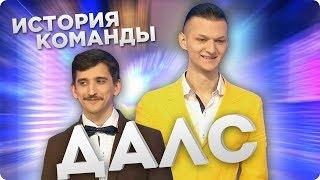 """История команды КВН """"Детективное агентство """"Лунный свет"""""""