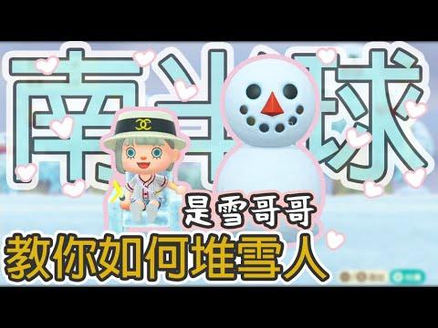 【發妮FAFA】冬天居然有隱藏NPC!? | 冬天必拿的隱藏DIY! | 還有新13樣的飾品、家具!? | 冬天堆雪人攻略! | どうぶつの森 | Animal Crossing | 動物森友會