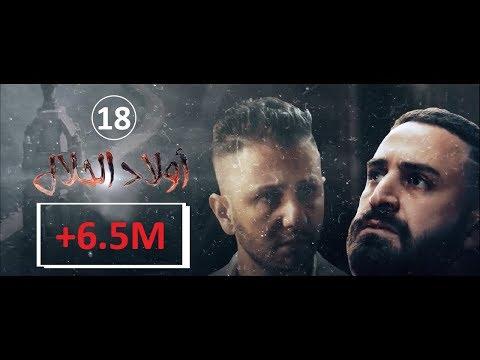 Wlad Hlal - Episode 18   Ramdan 2019   أولاد الحلال - الحلقة 18 الثامنة عشر