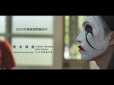 【臺南美學任意門】總爺國際藝術村-Yukawa Nakayasu & Shin Yamane 隱身瞞風