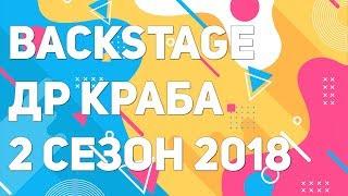 Backstage | ДР КРАБа | 2 сезон 2018