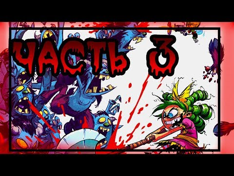 ☠Я НЕНАВИЖУ СТРАНУ СКАЗОК☠часть 3 ★комикс ★I Hate Fairyland.  (dub comics). part 3
