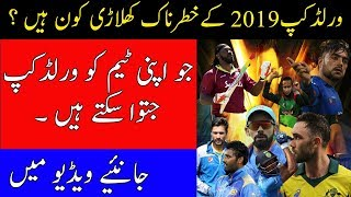 Most Powerful Players Of ICC Cricket World Cup 2019