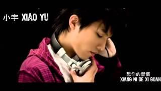 Xiao Yu(小宇) - Xiang Ni De Xi Guan (想你的習慣)The Habit of Thinking About You