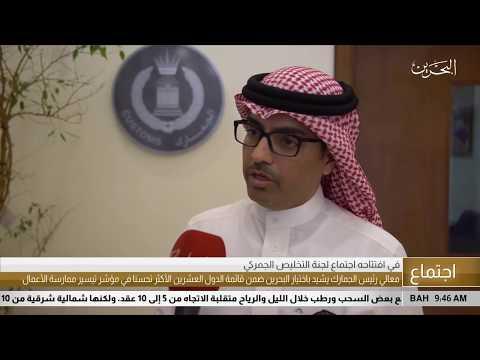 معالي رئيس الجمارك يشيد باختيار مملكة البحرين ضمن قائمة الدول العشرين في مؤشر تيسير ممارسة الأعمال 2019/10/2