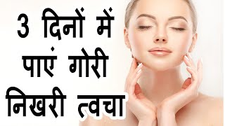 homemade face pack for instant glow and fairness in hindi in winter skin glow treatment cream facial