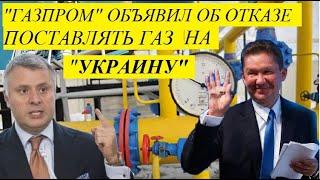«Газпром» объявил об отказе поставлять газ на Украину