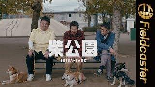 mqdefault - 【柴公園】柴犬連れおっさん3人がダラダラと喋るだけの会話劇