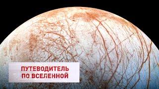 Жизнь в Солнечной системе. Владимир Сурдин
