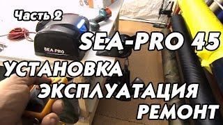Лебедка якорная sea pro 45