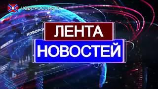 Лента Новостей 1 мая 2018 года