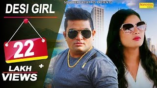 Desi Girl | Raju Punjabi, Surender Gangwa, JD Ballu | New Haryanvi Song 2017 | Sonotek