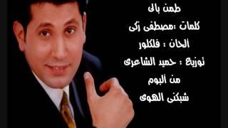 طمن بالى .. أحمد جوهر