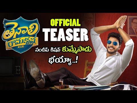 Tenali Ramakrishna BABL Movie Official Teaser