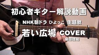 ギター簡単アレンジ解説動画「若い広場」「ひよっこ」主題歌バージョン桑田佳祐COVER