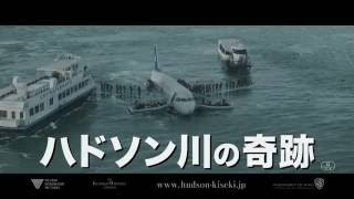 映画『ハドソン川の奇跡』15秒TVスポット希望編HD2016年9月24日公開