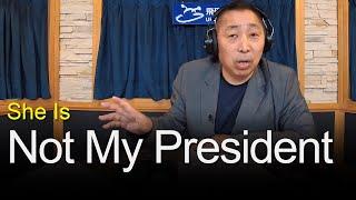 '20.01.13【觀點│唐湘龍時間】She Is Not My President