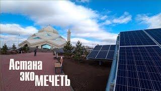 Астана эко мечеть. Ырыскелді қажы мешіті самая экологичная мечеть из всех имеющихся в Казахстане.