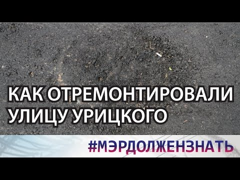 #МЭР ДОЛЖЕН ЗНАТЬ: Как отремонтировали улицу Урицкого