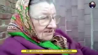 Бабушка жжет! Частушки с матом пропоет